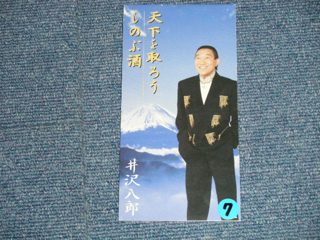 井沢八郎の画像 p1_13