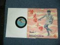 "美空ひばり HIBARI MISORA - 波止場小僧 HATOBA KOZO / 1957  JAPAN ORIGINAL 10"" SP With PICTURE COVER JACKET"