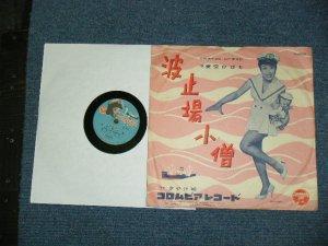"""画像1: 美空ひばり HIBARI MISORA - 波止場小僧 HATOBA KOZO / 1957  JAPAN ORIGINAL 10"""" SP With PICTURE COVER JACKET"""