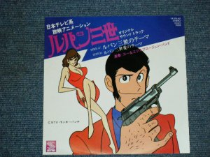 """画像1: TV アニメ・サントラ ユー&エクスプロージョン・バンド TV ANIMATION SOUND TRACK  YU & EXPLOSION BAND (大野雄二 YUJI OHNO) - A) ルパン三世のテーマ LUPIN THE THIRD THEME  B)  ルパン三世 愛のテーマ LUPIN THE THIRD LOVE THEME (Ex+++/Ex++)/ 1977 JAPAN ORIGINAL Used 7"""" シングル"""