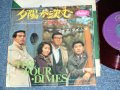 "フォア・ダイムズTHE FOUR DIMES - 夕陽が沈む SLOW SUNDOWN / 1960's JAPAN ORIGINA RED WAX VINYL 7"" SINGLE"