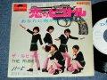 """ルビーズ THE RUBIES - 恋のピストル BANG BANG BANG / 1968 JAPAN ORIGINAL WHITELabel Promo  Used  7"""" Single"""