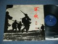 水原 弘 HIROSHI MIZUHARA - 軍歌 GUNKA / 1960's  JAPAN ORIGINAL  1st Press Used LP