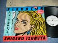 泉谷しげる SHIGERU IZUMIYA - エレベータ ELEVATOR  / 1985 JAPAN ORIGINAL White Label PROMO 1st Press Used LP With OBI