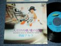 "串田アキラ AKIRA KUSHIDA  ( Young 101 ヤング101  ステージ101STAGE 101 ) - 二人だけの朝 FUTARIDAKERO ASA (Ex++/MINT-  Looks:Ex+++) / 1970?  JAPAN ORIGINAL Used 7"" Single"