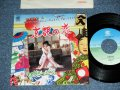 "村越裕子 YUKO MURAKOSHI - 京都の恋 KYOTO DOLL  / 1980's JAPAN ORIGINAL Used 7"" Single"