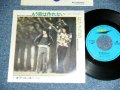 "オフ・コース OFF COURSE - もう歌は作れない MOU UTAWA TSUKURENAI / 1973? JAPAN ORIGINAL Used 7"" Single"