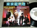 "東京乾電池 TOKYO KANDENCHI - ゆれてTONIGHT YURETE TONIGHT / 1981 JAPAN ORIGINAL WHITE LABEL PROMO Used 7""Single"