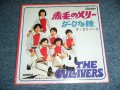 "ザ・ガリバース THE GULLIVERS - 赤毛のメリーAKAGE NO MARY  / 1998? JAPAN REISSUE BRAND NEW 7"" シングル"
