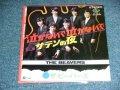 """ザ・ビーバーズ THE BEAVERS - 泣かないで泣かないで NAKANAIDE NAKANAIDE  / 1998? JAPAN REISSUE BRAND NEW 7"""" シングル"""