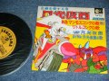 "アニメ  ANIME  - 月光仮面 GEKKO KAMEN  / 1970's JAPAN ORIGINAL Used 7"" EP"