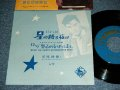"平尾昌章 MASAAKI HIRAO - 星の降る夜は HOSHI NO FURU YORU WA / 1950's  JAPAN ORIGINAL 7"" Single"