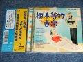 植木 等 HITOSHI UEKI - 植木等的音楽 HITOSHI UEKI TEKI ONGAKU (  大滝詠一 ナイアガラ ワークス /  EIICHI OHTAKI  & NIAGARA WORKS ) / 1995   JAPAN ORIGINAL Used CD With OBI