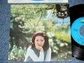 """由紀さおり SAORI YUKI - 男のこころ LES HOMMES....C'EST TOUS LES MEMES ( SONG Made by FRANCIS LAI フランシス・レイの作曲 ) / 1970's JAPAN ORIGINAL Used 7"""" Single"""