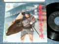"""勝 新太郎 SHINTARO KATSU  - 座頭市子守唄 ZATOICHI KOMORIUTA ( from TV OST 新・座頭市 SHIN ZATOICHI) (Ex++/MINT-) / 1977 JAPAN ORIGINAL Used 7"""" Single"""