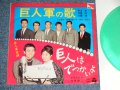 "A) 若山 彰、守屋 浩、三鷹 淳 - 巨人軍の歌 : B) 五月みどり、北原謙二 - 巨人軍音頭 巨人はでっかいよ / 1963  JAPAN ORIGINAL PROMO ONLY FLEXI DISC (ソノシート) Used 7""  Single シングル"