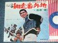"A)高倉健  KEN TAKAKURA  - 網走番外地 ABASHIRIBANGAICHI B)三界りえ子 RIEKO SANKAI - 流れのブルースNAGARE NO BLUES  / 1960's or Early 1970's  JAPAN ORIGINAL Used  7""Single シングル"