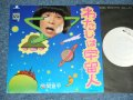 "間寛平 KANPEI HAZAMA - わたしは宇宙人 ( Ex+++ /MINT- ) / 1975? JAPAN ORIGINAL White Label PROMO Used 7"" Single"