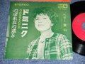 "ペギー葉山 PEGGY HAYAMA - ドミニク DOMINIQUE / 1964 JAPAN ORIGINAL Used  7"" Single"