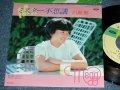 """川島 恵 MEGUMI KAWASHIMA  - ミスター不思議 ( 阿久 悠 YU AKU  & 大野 克夫 KATSUO OHNO ) / 1982 JAPAN ORIGINAL Used  7""""Single"""