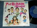 """植木 等 ・ ハナ肇とクレイジー・キャッツHITOSHI UEKI + HANA HAJIME,& CRAZY CATS - アッと驚く為五郎 / 1970's?  JAPAN ORIGINAL Used 7""""Single"""