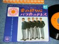 """ジャッキー吉川とブルー・コメッツ JACKEY YOSHIKAWA & HIS BLUE COMETS - 愛の終わりに FINAL OF LOVE /  1966  JAPAN ORIGINAL  Used 7"""" Single"""