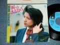 """浜口啓子 KEIKO HAMAGUCHI - 涙くんさよなら ( Cover of 坂本 九 SAKAMOTO KYU Songs ) ( MINT/MINT)  / 1980  JAPAN ORIGINAL Used  7"""" シングル Single"""