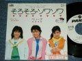 """ベリーズ BERRYS - そろそろ・ソワソワ ( Ex++/MINT-)  / 1985 JAPAN ORIGINAL """"White Label PROMO""""  Used 7"""" Single"""