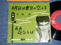 """守屋 浩 HIROSHI MORIYA - 明日は東京の空の下 / 1961 JAPAN ORIGINAL Used  7""""Single"""