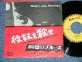 """モダン・ジャズ・プレイボーイズ MODERN JAZZ PLAYBOYS - 彼女を殺せ UN TEMOIN DANS LA VILLE( Ex-/Ex-)   / 19?? JAPAN ORIGINAL  Used  7"""" Single"""
