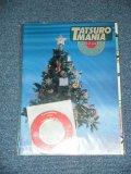 山下達郎 TATSURO YAMASHITA - TATSURO MANIA VOL.2 NO.8 : X'MAS ,ESSAGE FROM TATSURO YAMASHITA   / 1993 JAPAN ORIGINAL FAN CLUB Only Single  CD