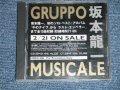 坂本龍一 RYUICHI SAKAMOTO of YMO - CRUPPO MUSICALE : SPECIAL PROMOTION SAMPLER / 1989 JAPAN ORIGINAL PROMO ONLY Used CD