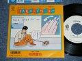 """松岡直也 NAOYA MATSUOKA - コスモス・アベニュー COSMOS AVENUE  : ハートカクテル HEART COCKTAIL (MINT-/MINT)  /  1986 JAPAN ORIGINAL """"WHITE LABEL PROMO"""" Used 7"""" 45 rpm Single"""