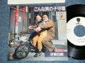 """伊東四朗 SHIRO ITOH - こんな男の子守唄 : 「チョット噂の女たち」 主題歌 (Ex+/A:Ex+++,B:Ex+) / 1982 JAPAN ORIGINAL """"WHITE LABEL PROMO"""" Used 7"""" Single"""