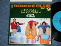 "ザ・もんち THE BONCHI - ぼくの妹に( Ex+++/MINT-) / 1981 JAPAN ORIGINAL ""PROMO"" Used 7""  Single"