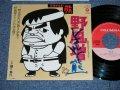 """レオナルド熊 LEONARD KUMA -  野風増(のふうぞ)""""直筆サイン入り"""" ( MINT-/MINT)  / 1984 JAPAN ORIGINAL Used 7"""" Single"""