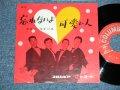 """フォー・コインズFOUR COINS - 忘れないよ ( Ex/VG++)  / 1959  JAPAN ORIGINAL Used 7"""" Single"""