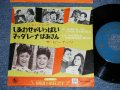 "ザ・ピーナッツ THE PEANUTS - しあわせがいっぱい IL CIELO IN UNA STANZA ( VG+++/Ex)  / 1961?  JAPAN ORIGINAL  Used 7""  Single シングル"
