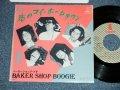 """ベイカー・ショップ・ブギ BAKER SHOP BOOGIE - 恋のマイ・ホームタウン ( Ex++/MINT-) / 1983 JAPAN ORIGINAL """"PROMO""""  Used 7"""" 45 Single"""