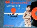 """日野てる子 TERUKO HINO - 泣きぬれる夕陽に  ( Ex+/Ex++)   / 1960's  JAPAN ORIGINAL  Used 7""""Single シングル"""