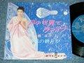 """椿 まみ MAMI TSUBAKI - 月の世界でランデブー (Ex++/Ex+++)  / 1969 JAPAN ORIGINAL """"from MINOR Label"""" Used 7"""" Single シングル"""