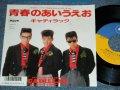 """キャディラック CADILLAC - 青春のあいうえお ( Ex+++/MINT-) / 1988 JAPAN ORIGINAL  Used 7""""  Single"""