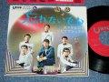 """浜 マサヒロとリビエラシックス MASAHIRO HAMA & RIVIERA SIX - 忘れないでね ( Ex+++/MINT-)  / 196? JAPAN ORIGINAL Used 7"""" Single"""