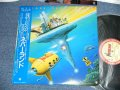 NEVERLAND ネヴァーランド - MESSAGE FROM ISLAND ( ポスター付)(MINT-/MINT) / 1983 JAPAN ORIGINAL Used  LP with OBI & POSTER