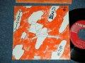 """六文銭 ROKUMONSEN - サーカス・ゲーム ( Ex+/Ex+++)  /  1972 JAPAN ORIGINAL Used 7"""" Single シングル"""