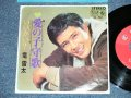 "竜 雷太 RAITA RYU -  愛の子守歌 ( Ex+/Ex+ )  / 1967  JAPAN ORIGINAL  Used 7"" Single"