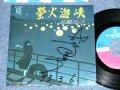 """北原ミレイ MIREI KITAHARA - 蛍火海峡 : 直筆サイン入りジャケ( Ex++/Ex++ )  / 1977  JAPAN ORIGINAL  Used 7""""  Single シングル"""