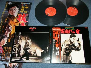 "画像1: ost サントラ:赤木圭一 KEIICHIRO AKAGI - 郎抜き射ちの竜 (Ex+++/MINT-  Rec-2-B:VG+++)   / 1979 JAPAN "" Eith POSTER PRESS SHEET""  Used 2-LP with OBI"