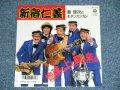 """灘 康次とモダンカンカン NADA KOJI & MODERN KAN-KAN - 新宿仁義  (Ex+++/MINT-)  / 1987  JAPAN ORIGINAL """"PROMO"""" Used  7"""" 45 Single"""