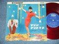 """中島安則とラテン・リズム・キング YASUNORI NAKAJIMA & LATIN RHYTHM KING - ラテン・クリスマス LATIN CHRISTMAS  ( Ex++/Ex++) / Early 1960's JAPAN ORIGINAL """"RED WAX VINYL"""" Used 10"""" LP"""